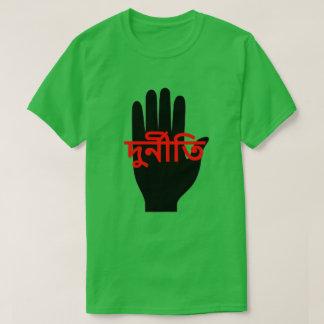 Camiseta Pare a mão com a corrupção do texto no bengali