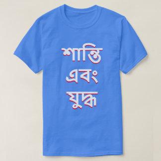 Camiseta paz e guerra no bengali (শান্তিএবংযুদ্ধ)