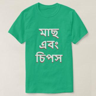 Camiseta peixe com batatas fritas no bengali (মাছএবংচিপস)