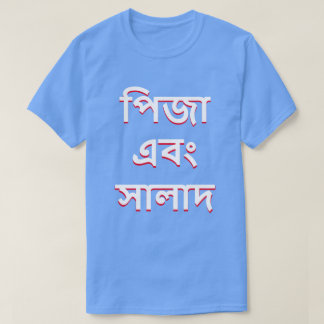 Camiseta pizza e salada no bengali (পিজাএবংসালাদ)