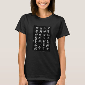 Camiseta Poema da dinastia do Tong no t-shirt preto da