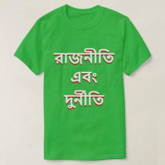 Camiseta Política e corrupção no bengali