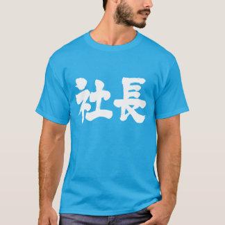 Camiseta Presidente da empresa [do Kanji]