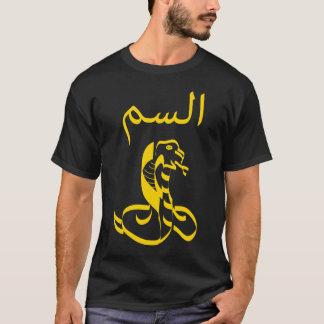 Camiseta Preto árabe e ouro do t-shirt da cobra