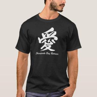Camiseta Retriever de baía de Chesapeake do amor