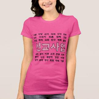 Camiseta Rosa do trabalho de missionário (coreano de LDS)