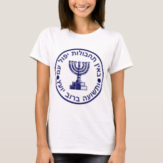 Camiseta Selo do logotipo de Mossad (הַמוֹסָד)