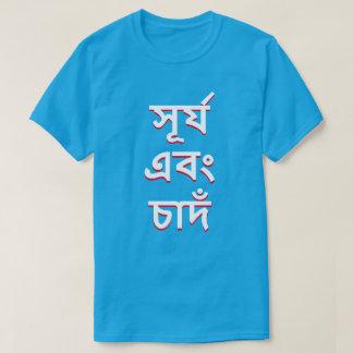 Camiseta sol e lua no bengali (সূর্যএবংচাদঁ)