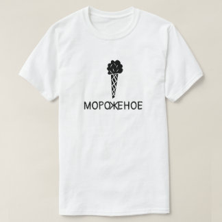 Camiseta Sorvete com o мороженое do texto, branco