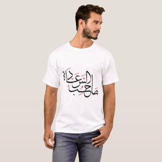 Camiseta Sua excelência - ERRO TIPOGRÁFICO ÁRABE básico do