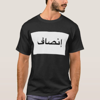 Camiseta T-shirt árabe da caligrafia de justiça (Insaf)