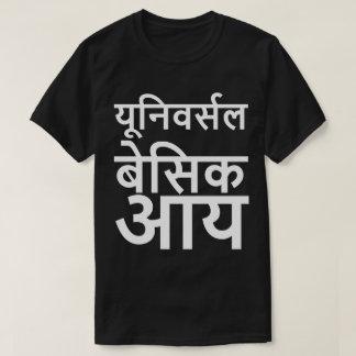 Camiseta T-SHIRT do यूनिवर्सलबेसिकआय