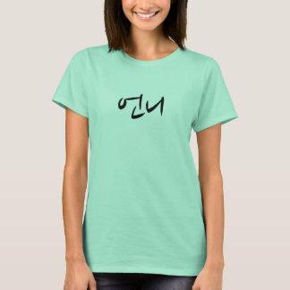 Camiseta t-shirt do 언니 (Eonni)