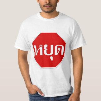 Camiseta ⚠ tailandês YOOT do sinal da PARADA do tráfego no