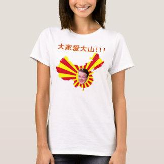 Camiseta Todos ama a Dinamarca Shan T