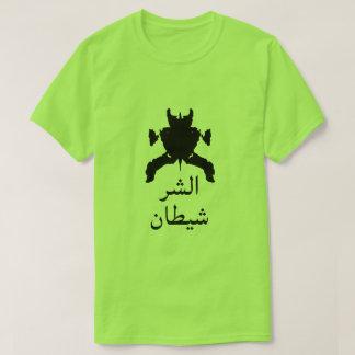Camiseta Um teste da mancha com verde do شيطانالشر do texto