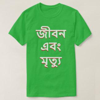 Camiseta Vida e morte no bengali