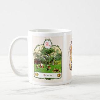Caneca De Café A imagem do alfabeto de russo agride completo, #12