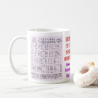 Caneca De Café Aniversário Waltzsong do mel em um copo
