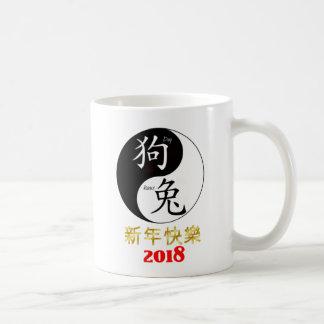 Caneca De Café Ano do ano novo chinês do cão 2018
