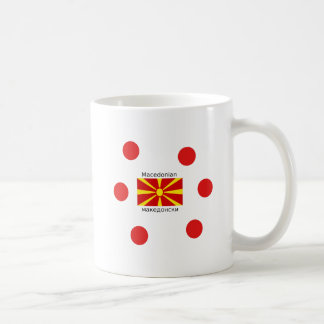 Caneca De Café Bandeira de Macedónia e design macedónio da língua