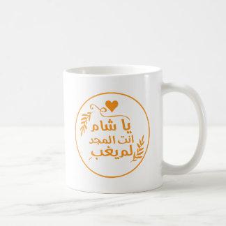 Caneca De Café Damasco, Ya Shaam você é glorioso