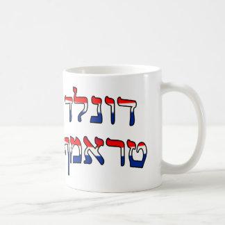 Caneca De Café Donald Trump no hebraico vermelho, branco & azul