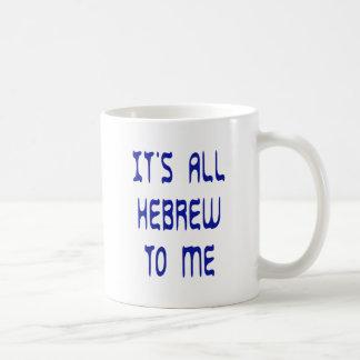 Caneca De Café É-me todo o hebraico