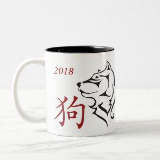 Caneca De Café Em Dois Tons Ano chinês preto vermelho do cão 2018