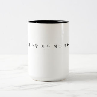 Caneca De Café Em Dois Tons Chávena de porcelana - provérbio coreano