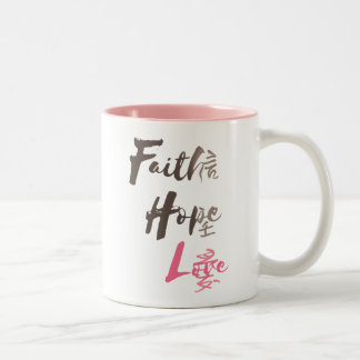 Caneca De Café Em Dois Tons Esperança do amor da fé