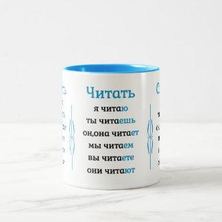 Caneca De Café Em Dois Tons Prática da conjugação dos verbos do russo