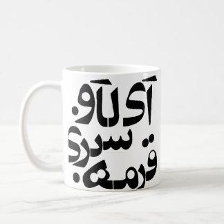 Caneca De Café Eu amo Ghormeh Sabzi na escrita da persa