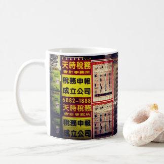 Caneca De Café Hong Kong para sinais da venda