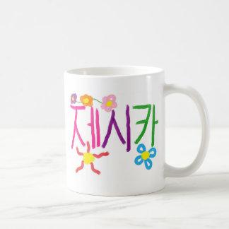 """Caneca De Café """"Jessica"""" no coreano"""