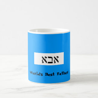 Caneca De Café O melhor pai do mundo (com hebraico!)