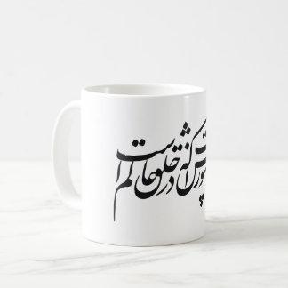 Caneca De Café Roteiro do estilo de Nastaliq do persa