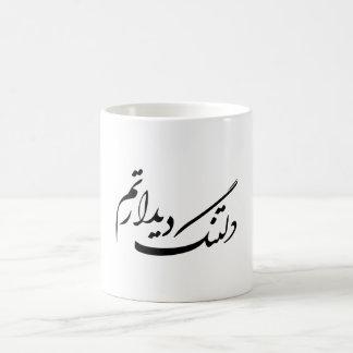 Caneca De Café Senhorita você agride o persa