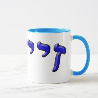 Caneca Zeide na rotulação hebréia do bloco - efeito 3d