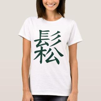 Cantado - fluxo chinês do significado do qui da camiseta