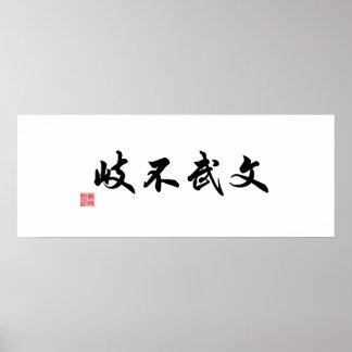 Canvas tradicionais chinesas/japonesas da caligraf posters