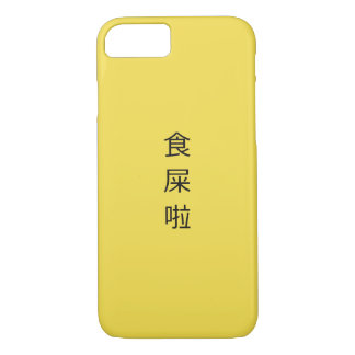 Capa iPhone 8/ 7 Caso claro de Iphone 7 amarelos especiais