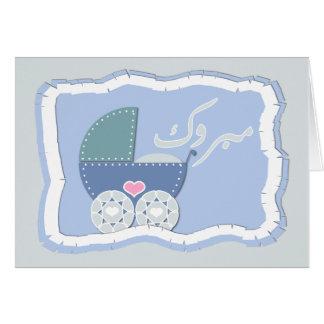 Carrinho de bebê muçulmano das felicitações de cartão comemorativo