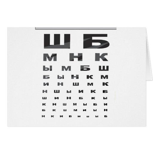 Carta de olho do russo cartao