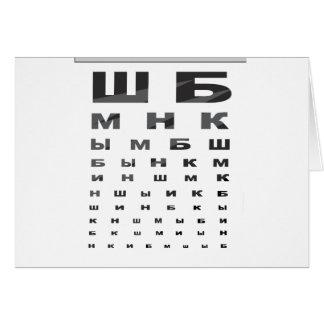 Carta de olho do russo cartão comemorativo