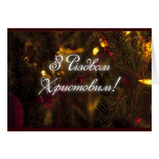 Cartão Різдв'янасерія - série do Natal