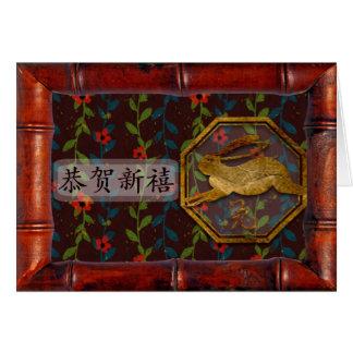Cartão 新年快乐 chinês do coelho do ano novo