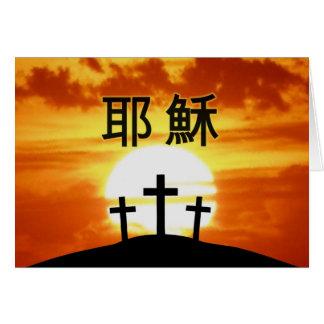 Cartão 耶穌 chinês do nascer do sol do calvário