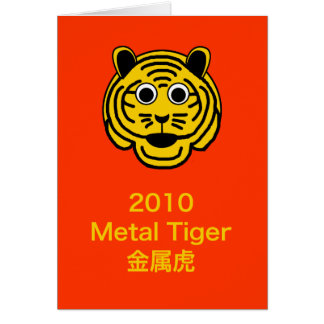 Cartão 2010 anos do tigre do metal