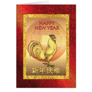 Cartão 2017 anos novos chineses do galo, moeda chinesa